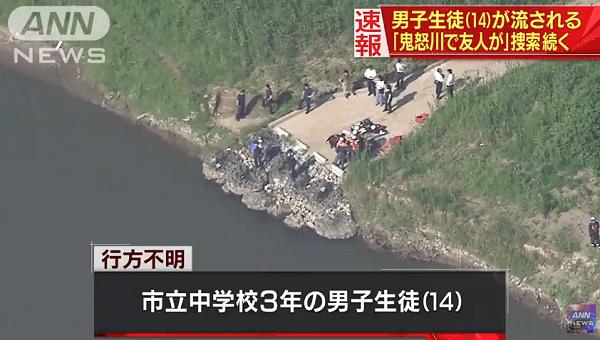 鬼怒川で中学生が行方不明の水難事故のニュースのキャプチャ画像