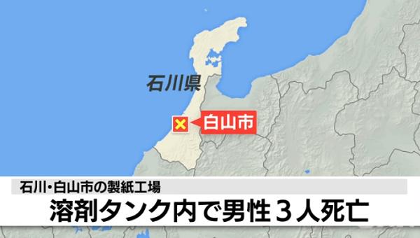 中川製紙で従業員3人の死亡事故のニュースのキャプチャ画像