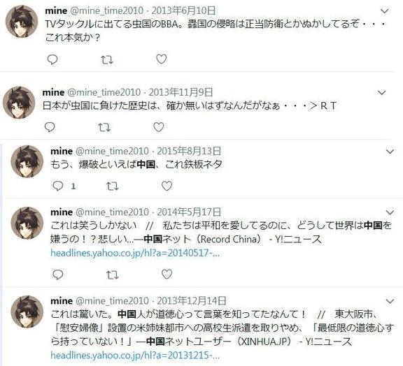 まいんさんがTwitterで中韓に対するヘイトスピーチで炎上したツイートのキャプチャ画像