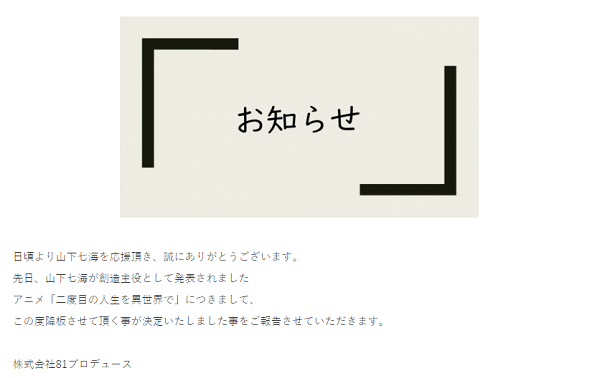 創造主役・山下七海さんが「二度目の人生を異世界で」の声優降板を発表するキャプチャ画像
