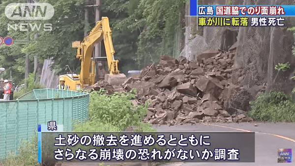 広島県安芸太田町の国道191号で土砂崩れのニュースのキャプチャ画像