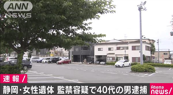 内山茉由子さん殺人事件で男が監禁容疑で逮捕されたニュースのキャプチャ画像