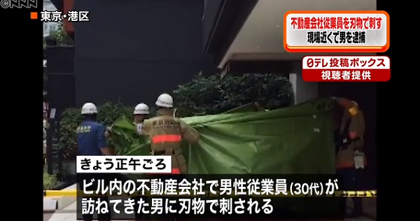港区赤坂の不動産屋で発生した切りつけ殺人未遂事件ニュースのキャプチャ画像