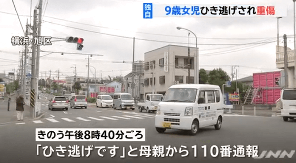 横浜市旭区で9歳の女児をはねるひき逃げ事件のニュースのキャプチャ画像