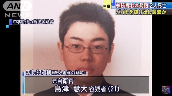 島津慧大容疑者の顔写真の画像