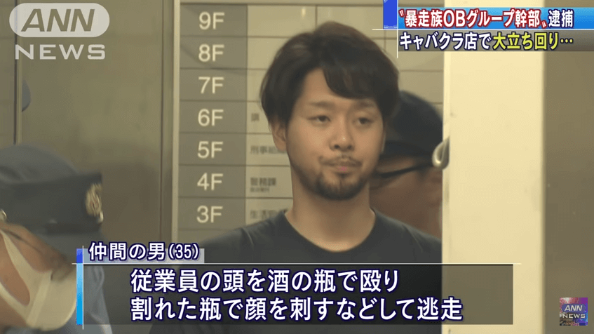 大田連合OBの波照間永葵容疑者を逮捕のニュースのキャプチャ画像