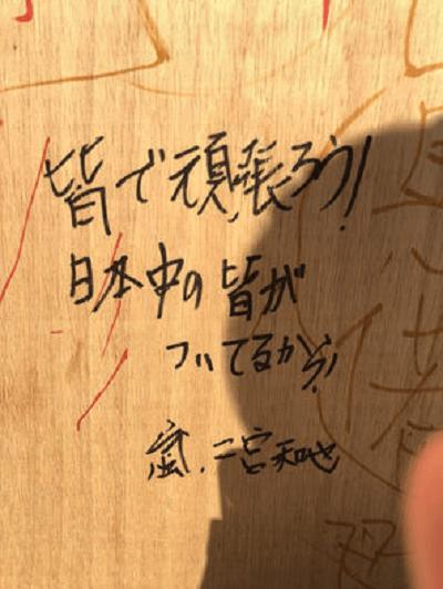 二宮和也さんが書き残したメッセージの画像