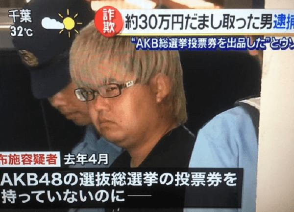 AKB48総選挙の詐欺事件で逮捕されたまなっちの顔写真の画像