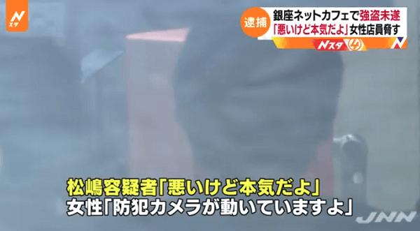 銀座のネカフェで強盗未遂事件のニュースのキャプチャ画像
