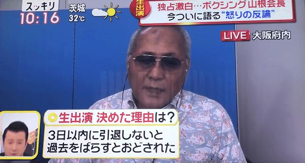山根明会長がスッキリで暴力団・森田組の組長に脅されたことを暴露する画像