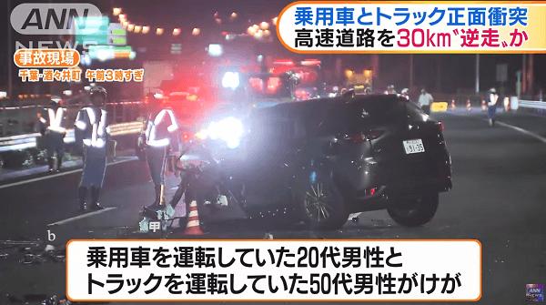 東関道で飲酒運転の車とトラックが正面衝突事故のニュースのキャプチャ画像