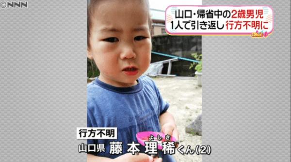 山口県周防大島町で行方不明の2歳児・藤本理稀くんの画像