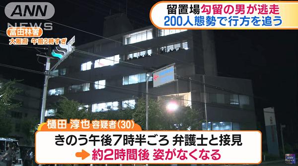 富田林署から強姦や強盗致傷などの犯罪歴ある容疑者が脱走したニュースキャプチャ画像