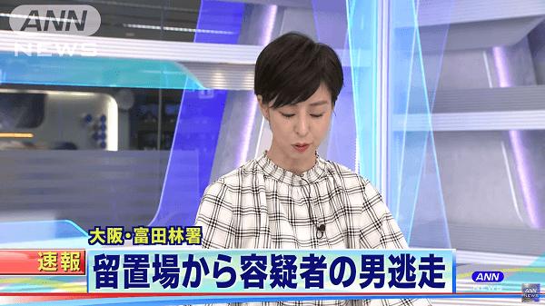 富田林署から容疑者が脱走したニュースキャプチャ画像