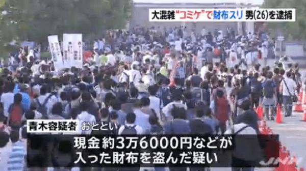 コミケのスリ男・青木宏静容疑者を逮捕のニュースのキャプチャ画像