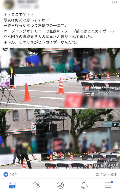 川南町議員がFacebookでヒムカイザーの正体を暴露した投稿のキャプチャ画像