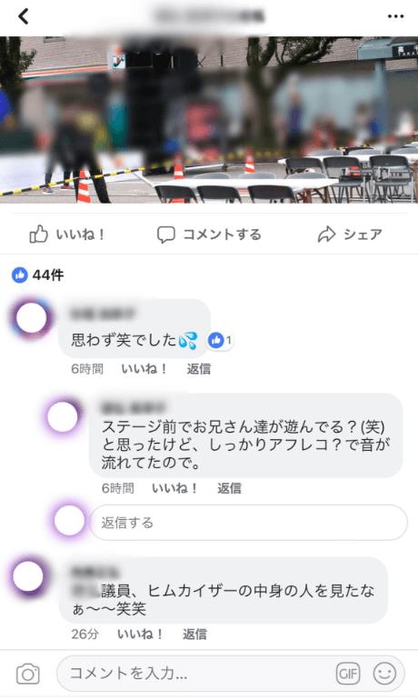 徳弘美津子町議がヒムカイザーの正体をばらし炎上したコメント欄のキャプチャ画像