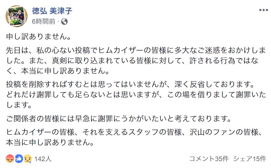 徳弘美津子町議の暴露事案で謝罪文を投稿しているFacebookのキャプチャ画像