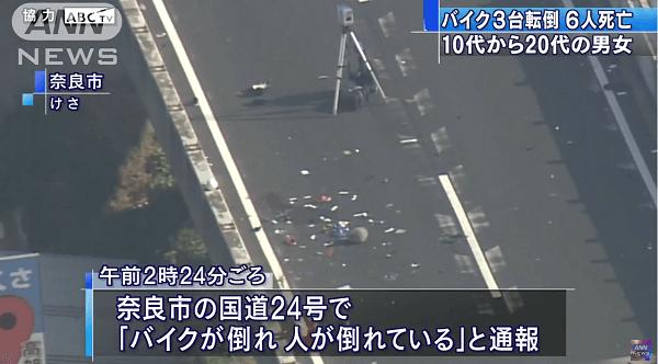 奈良市八条の国道でバイク3台が転倒し8人が死傷した事故のニュースのキャプチャ画像