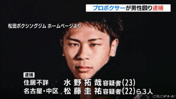 プロボクサー水野拓哉容疑者を傷害事件で逮捕のニュースのキャプチャ画像