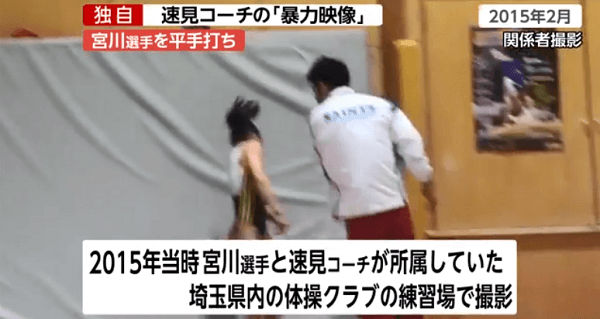 速水コーチの暴力行為問題の動画のキャプチャ画像