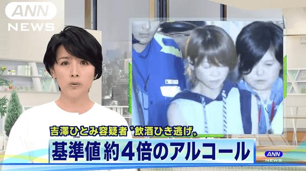 吉澤ひとみ容疑者が飲酒運転ひき逃げで逮捕されたニュースのキャプチャ画像