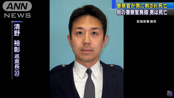 東仙台交番の殺人事件で殺害された清野裕彰巡査長の顔写真の画像