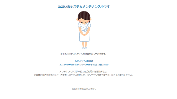 ミュゼのアプリバグのホームページの画像