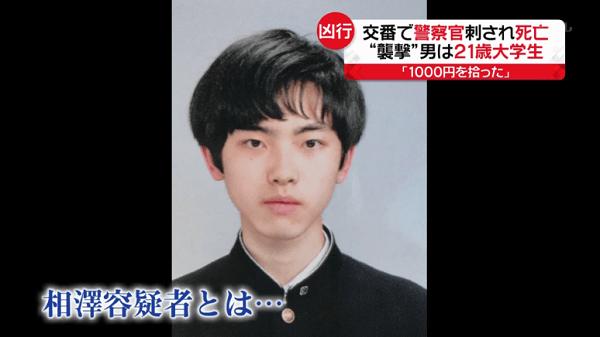 東仙台交番襲撃・殺人事件の犯人・相澤悠太容疑者の顔写真の画像