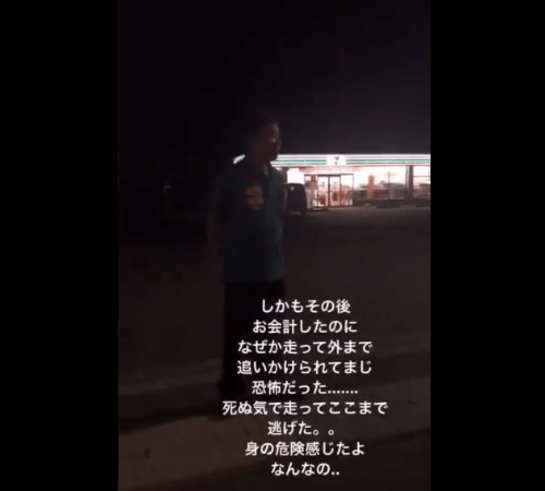 セブンのセクハラ店長が女性客を追いかける動画のキャプチャ画像