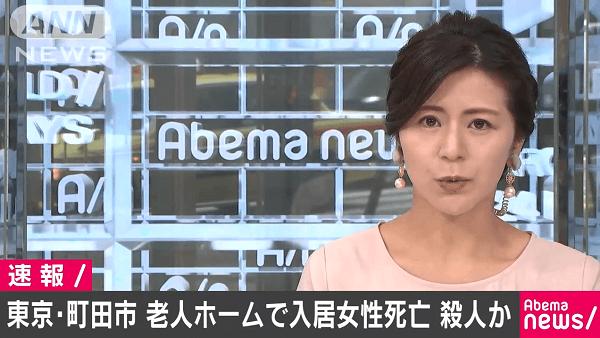 町田市鶴川のココファンで殺人事件のニュースのキャプチャ画像