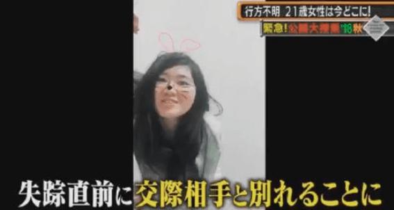公開大捜索で放送された山野下せい香さんの画像