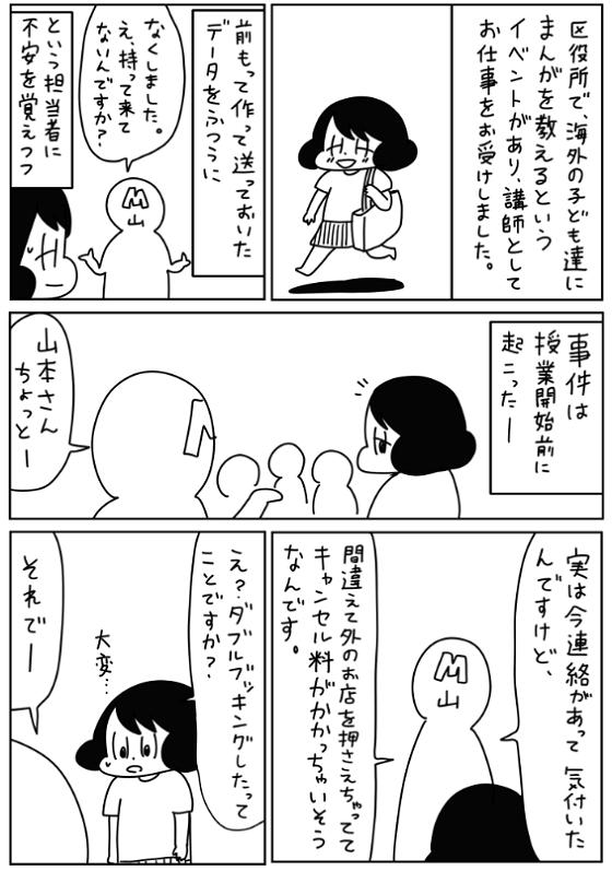 世田谷区役所が炎上した山本さほさんが描いた漫画の画像