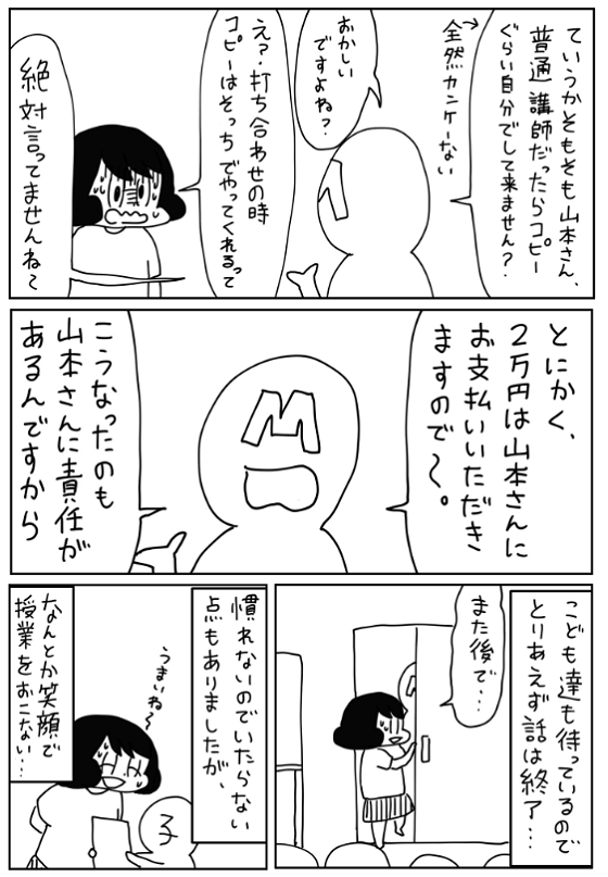 山本さほさんがTwitterで世田谷区役所の課長・M山の酷い対応を告発した画像