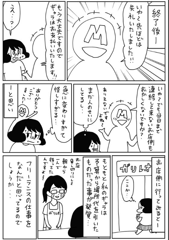 世田谷区役所のM山が炎上区長らが謝罪した漫画の画像