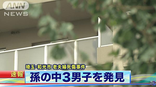 和光市本町で殺人事件のニュースのキャプチャ画像