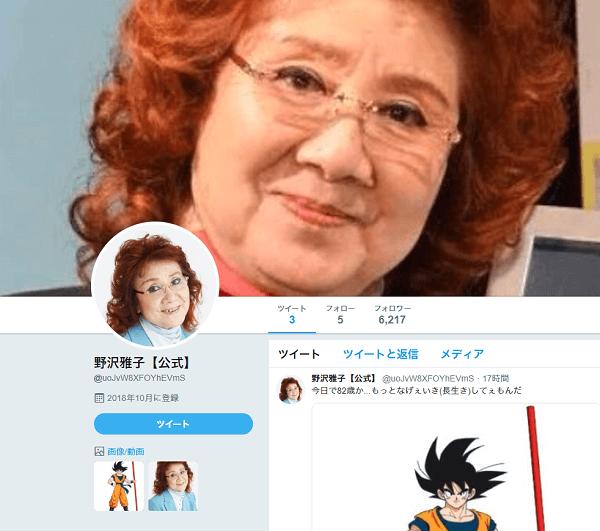 野沢雅子さんの偽物Twitterアカウントの画像