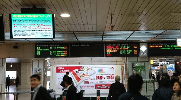 ほしみ駅で人身事故の現場の画像