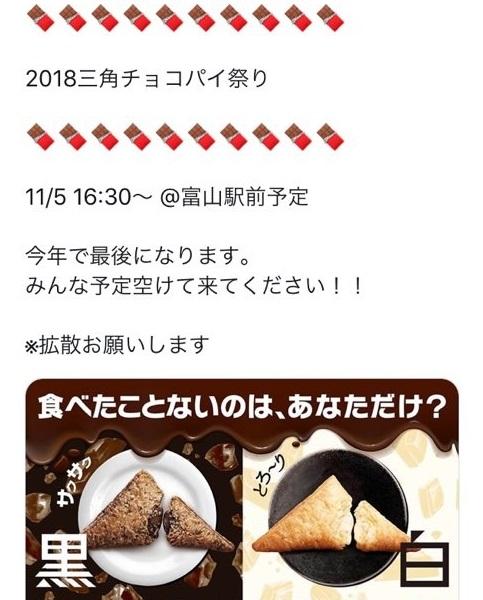 富山駅前で開催された三角チョコパイ祭りの現場写真画像