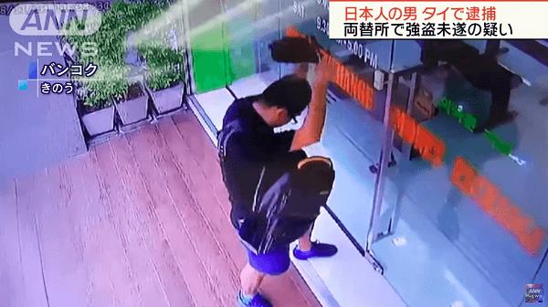 タイ・バンコクで日本人が強盗未遂事件を起こしたニュースのキャプチャ画像