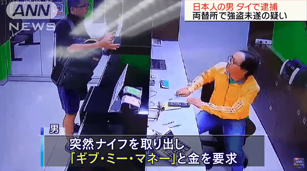 タイで齋藤拡和容疑者が刃物で店員脅す防犯カメラの映像の画像