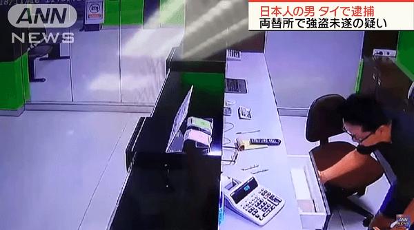 タイの両替店の店内を物色する齋藤拡和容疑者の画像