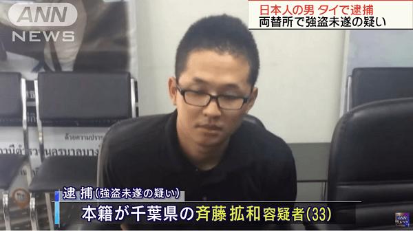 タイで強盗未遂容疑で逮捕された齋藤拡和容疑者の顔写真の画像