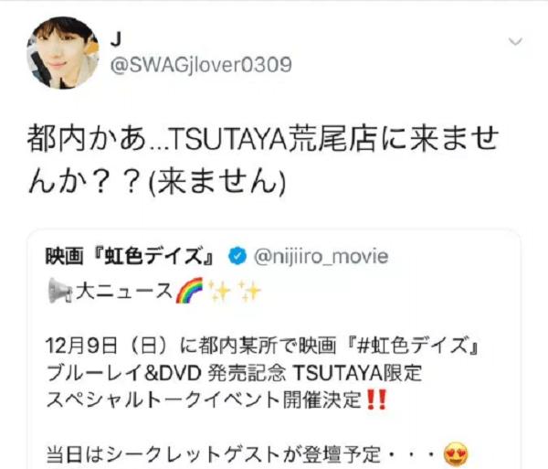 TSUTAYA荒尾店でバイトするARMYの女子大生のツイートの画像