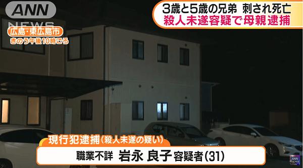 東広島市高屋町白市で殺人事件のニュースのキャプチャ画像