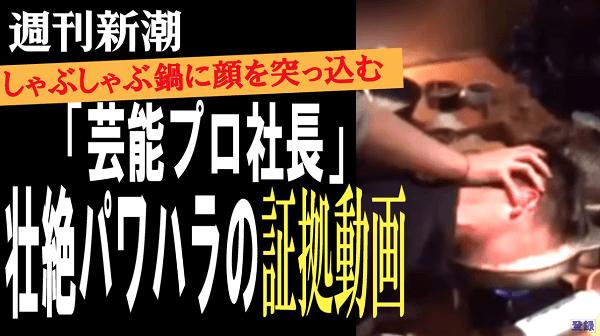 芸能プロ社長の鍋に従業員の顔押し付けるパワハラ事件の画像
