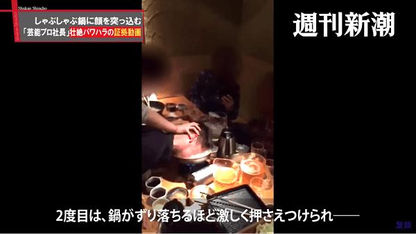 渋谷区の芸能プロダクション社長が従業員にパワハラする証拠動画のキャプチャ画像