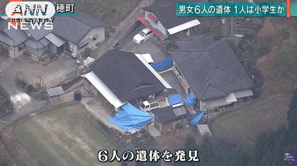 高千穂町で一家6人が殺害された殺人事件の現場の画像