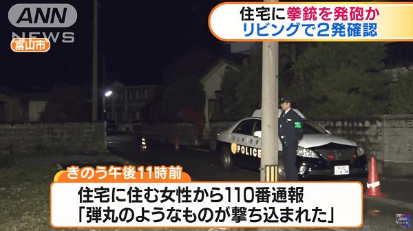 富山市犬島で住宅に銃弾が撃ち込まれる発砲事件のニュースのキャプチャ画像