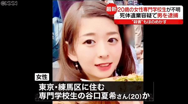 谷口夏希さんのInstagram(インスタ)に投稿されていた顔写真の画像